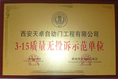 天卓铜门:3·15质量无投诉示范单位