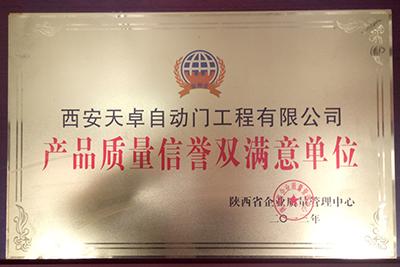 天卓铜门:产品质量信誉双满意单位