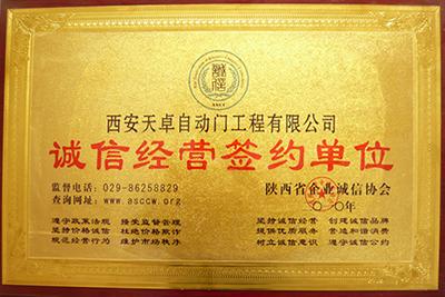 天卓铜门:诚信经营签约单位