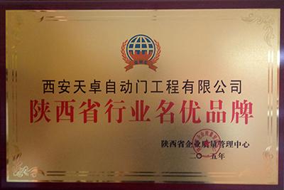 天卓铜门:陕西省行业名优品牌