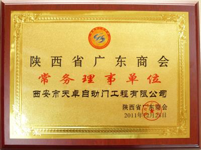 天卓铜门:陕西省广东商会常务理事单位