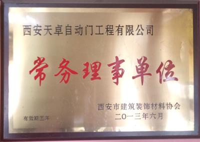 天卓铜门:西安建筑装饰材料协会常务理事单位