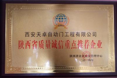天卓铜门:陕西省质量诚信重点推荐单位