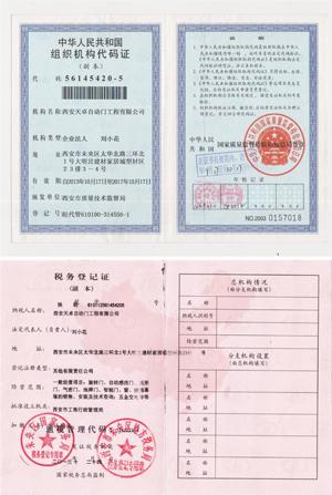 天卓:税务登记证与组织机构代码证