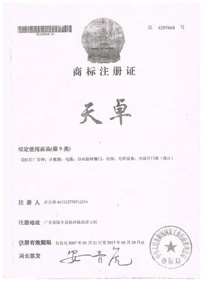 天卓:商标注册证