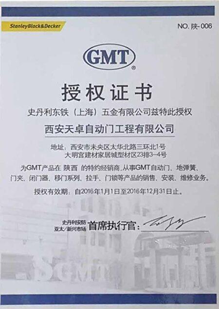 天卓:GMT授权证书