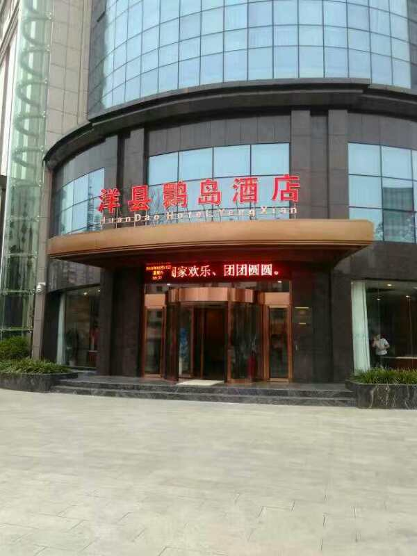 洋县鹮岛酒店自动旋转门案例