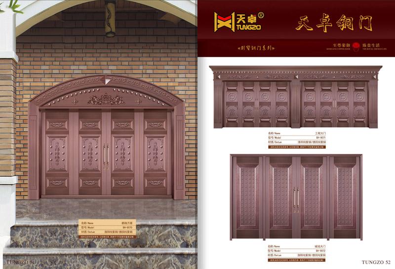 51-52【陕西铜门】鹏程万里