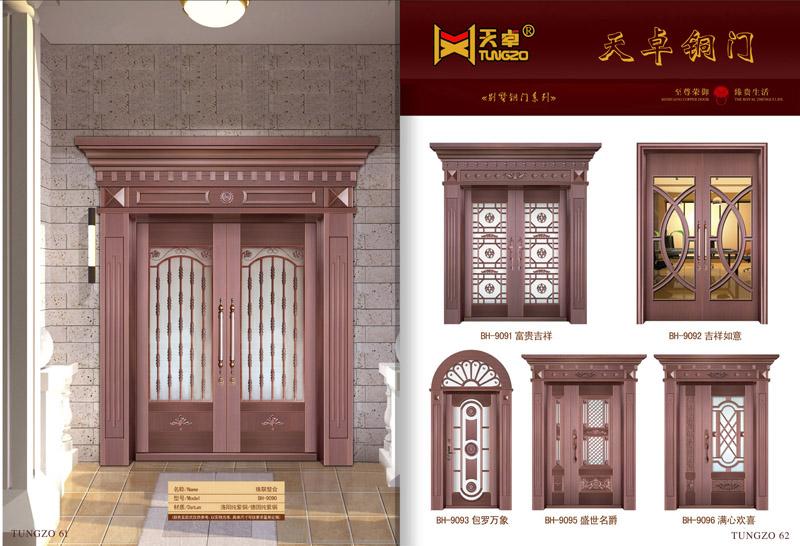 61-62[西安铜门]-珠联璧合