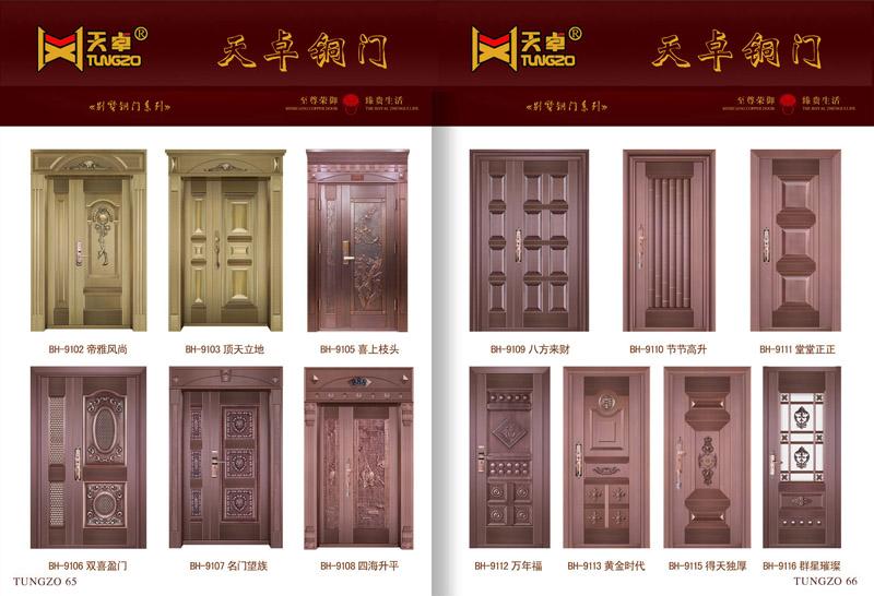 子母铜门、单开铜门画册