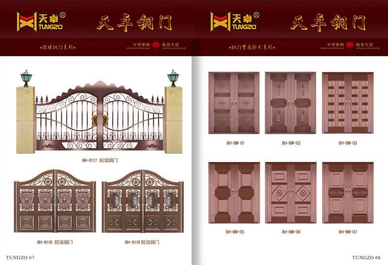 67-68【院墙铜门】-天卓牌铜庭院门