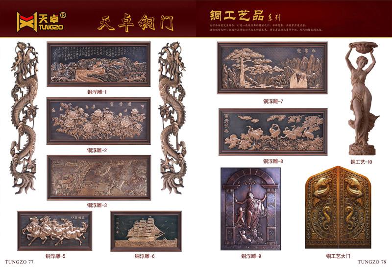 天卓牌铜门-品牌铜门 铜浮雕