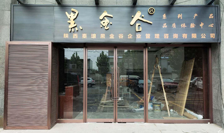 西安黑金谷门店商铺铜门铜牌匾